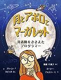 「月とアポロとマーガレット: 月着陸をささえたプログラマー (児童図書館・...」販売ページヘ