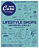 Casa BRUTUS特別編集最新版理想の暮らしが買える店2