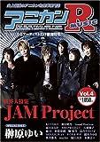 アニカンR MUSIC 04 JAMProject限界32ページ大特集 サウンドホライズン 榊原ゆい KOTOKO アリプロ[雑誌]