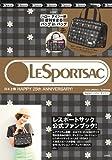レスポートサック LESPORTSAC 日本上陸 HAPPY 25th ANNIVERSARY! 2013 SPRING/SUMMER style1 ハロー デイジー (宝島社ブランドムック)