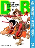 DRAGON BALL モノクロ版【期間限定無料】 2 (ジャンプコミックスDIGITAL)