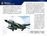 F-4 ファントムIIの科学 40年を超えて最前線で活躍する名機の秘密 (サイエンス・アイ新書) 画像