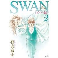 SWAN -白鳥- ドイツ編 第2巻