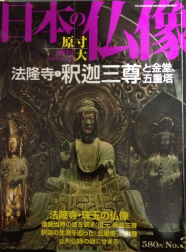 週刊 日本の仏像 No.3 法隆寺① 釈迦三尊と金堂、五重塔