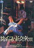 サイコ・ドクター 白濁のしたたり [DVD]