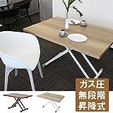 ガス圧昇降テーブル ナチュラル 幅120×奥行80×高さ10~71.5cm/ダイニングテーブル 無段階 ガス圧昇降式 テーブル (ナチュラル)