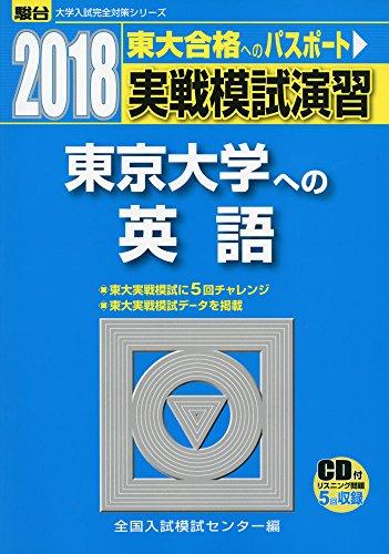 東京大学への英語 2018―実戦模試演習 (大学入試完全対策シリーズ)