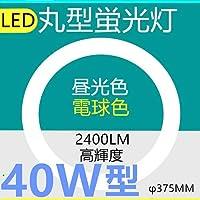 LED丸型蛍光灯40形 LED 丸型40W形 LED蛍光灯 40W型 電球色 消費電力20W (40W形<電球色>1本)