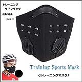トレーニングマスク 低酸素マスク 着脱ダストカットフィルタ付き 持久力 肺活量向上 アスリート 伸縮性 呼吸 トレーニング