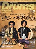 Rhythm & Drums magazine (リズム アンド ドラムマガジン) 2016年 8月号 [雑誌]