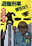 退職刑事健在なり (徳間文庫)