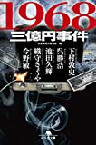 「1968 三億円事件 (幻冬舎文庫)」販売ページヘ