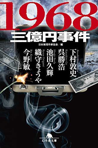 1968 三億円事件