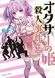 オタサーの姫殺人事件 分冊版(2) 姫の気遣い (少年マガジンエッジコミックス)