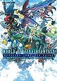 【PS4・PSVita版】ワールド オブ ファイナルファンタジー 公式コンプリートガイド (デジタル版SE-MOOK)