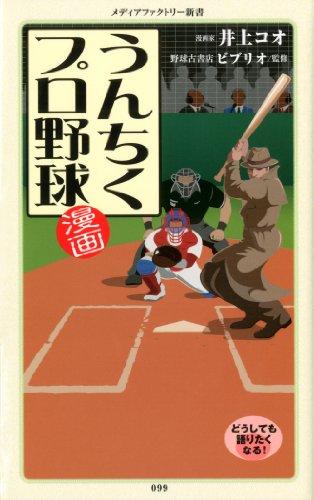 漫画・うんちくプロ野球 (メディアファクトリー新書)の詳細を見る