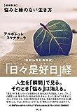 「日々是好日」経―[新版]悩みと縁のない生き方― (初期仏教経典解説)