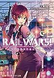 RAILWARS!1 RAILWARS! (クリア文庫)