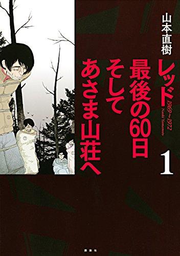 レッド 最後の60日 そしてあさま山荘へ(1) (イブニングコミックス) -