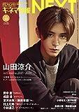 キネマ旬報NEXT Vol.30 (表紙巻頭特集:山田涼介「記憶屋 あなたを忘れない」)No.1827