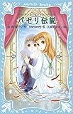 パセリ伝説 水の国の少女 memory(6) (講談社青い鳥文庫)