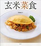 玄米菜食 (講談社のお料理BOOK)