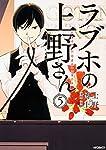 ラブホの上野さん 5 (MFコミックス フラッパーシリーズ)