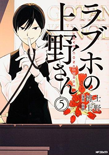 ラブホの上野さん 5 (MFコミックス フラッパーシリーズ)の詳細を見る