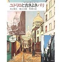 ユトリロと古きよきパリ (とんぼの本)