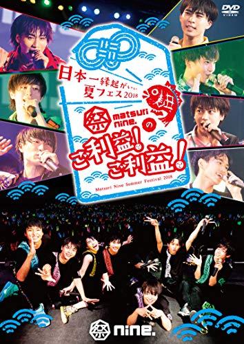 (仮)日本一縁起がいい夏フェス2018 祭nine.のご利益! ご利益! LIVE  TOUR  FILM [DVD]
