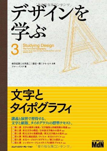 デザインを学ぶ3 文字とタイポグラフィの詳細を見る
