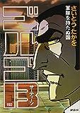 ゴルゴ13 192 軍隊を持たぬ国 (SPコミックス)