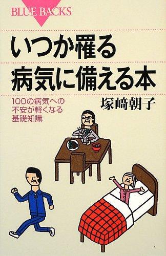 いつか罹る病気に備える本 (ブルーバックス)