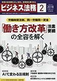 ビジネス法務 2018年2月号[雑誌]