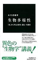 生物多様性 - 「私」から考える進化・遺伝・生態系 (中公新書)
