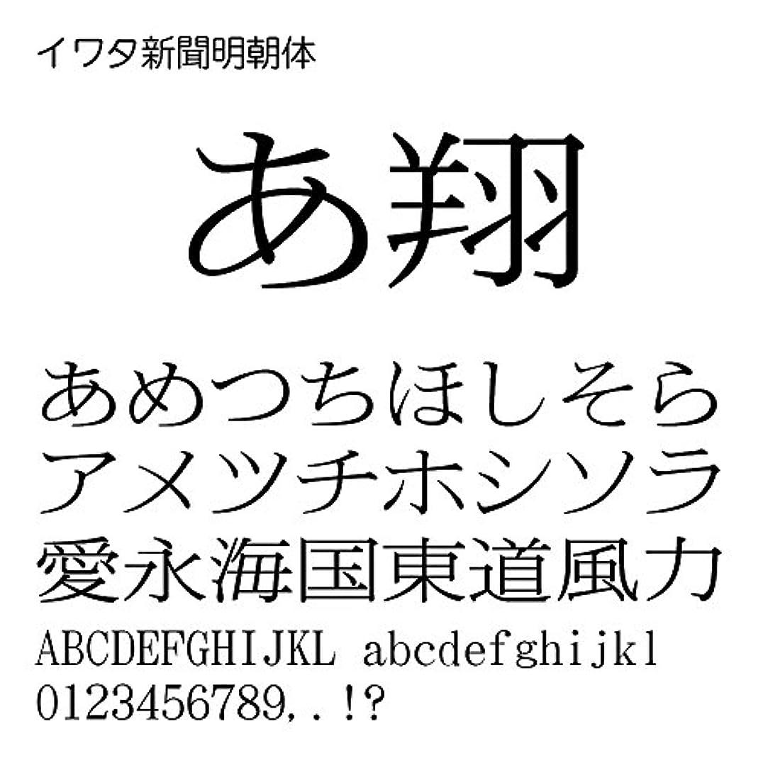 閉塞ケーキ舞い上がるイワタ新聞明朝体 TrueType Font for Windows [ダウンロード]