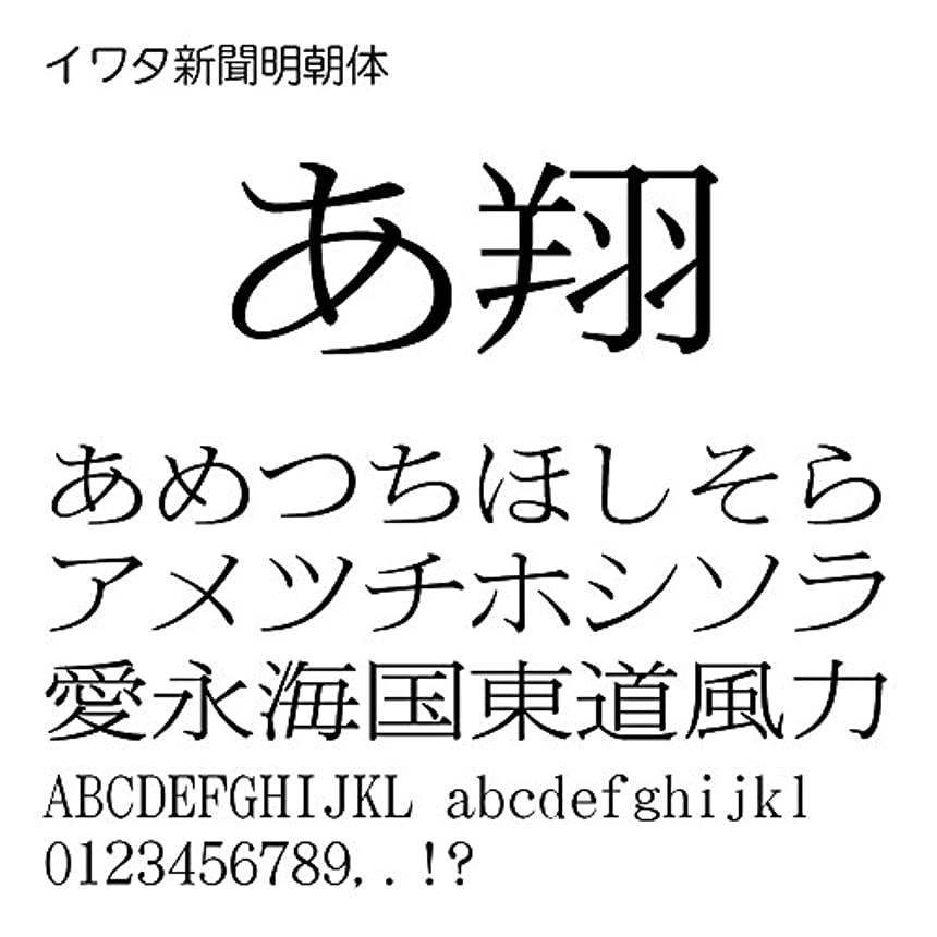 類人猿弾丸航空会社イワタ新聞明朝体 TrueType Font for Windows [ダウンロード]