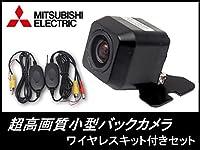【ワイヤレスキット付】 三菱 カーナビ対応 純正バックカメラ BC100 をも凌ぐ 高画質 バックカメラ CCD 車載用 広角170°超高精細CCDセンサー《OV7950角型》