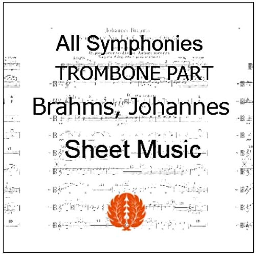 単なるコークス弾性楽譜 pdf ブラームス 交響曲 全曲全楽章 トロンボーン パート譜セット