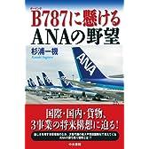 B787に懸けるANAの野望