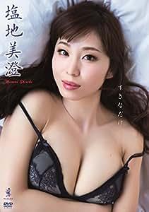 塩地美澄 『 すきなだけ 』 [DVD]