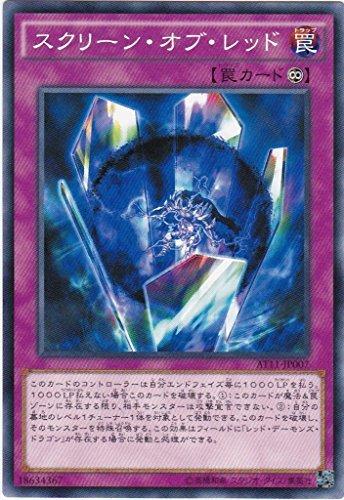 遊戯王OCG スクリーン・オブ・レッド AT11-JP007 アドバンスド・トーナメントパック2015 Vol.3
