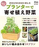 プランターで寄せ植え野菜 (学研ムック 学研趣味の菜園) 画像