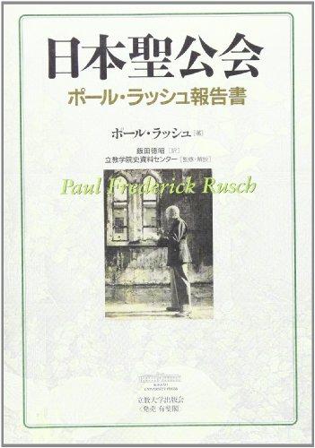 日本聖公会―ポール・ラッシュ報告書