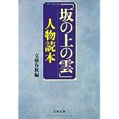 「坂の上の雲」人物読本 (文春文庫)