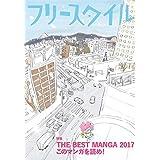 フリースタイル34 特集「THE BEST MANGA 2017 このマンガを読め! 」