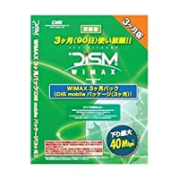 DIS・mobileパッケージ・WiMAX3ヶ月パック==更新版==
