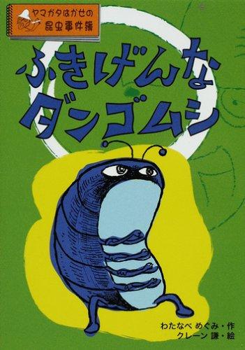 ふきげんなダンゴムシ―ヤマガタはかせの昆虫事件簿の詳細を見る