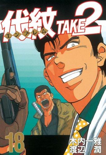 代紋<エンブレム>TAKE2(18) (ヤングマガジンコミックス)
