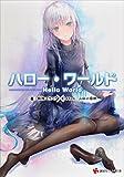 ハロー・ワールド ――Hello World―― (講談社ラノベ文庫)